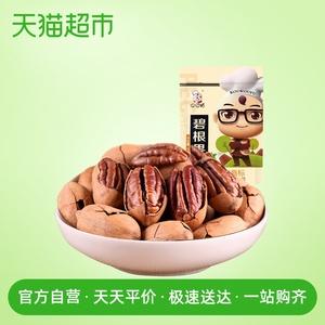 口口福奶油味碧根果長壽果108g山核桃休閑零食炒貨干果干貨堅果