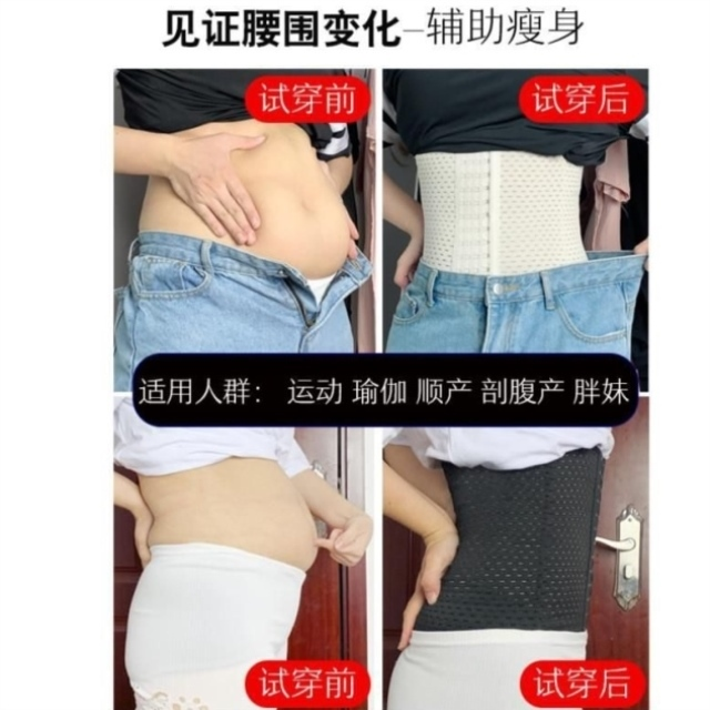 Body shaping clothes, abdominal band, female body shaping, abdominal band, postpartum womens mesh shaping, no curling, weight loss, belt binding