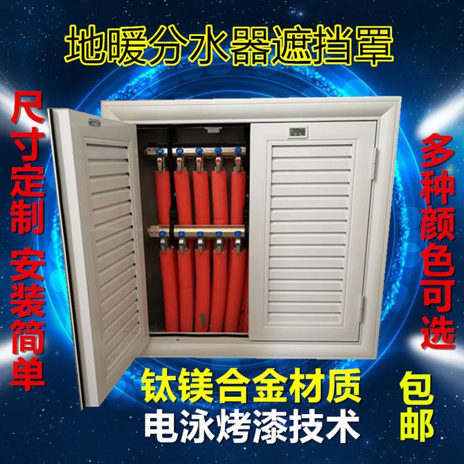 检修口钛镁铝合金装 饰盒 卫生间地暖分水器遮挡罩盖柜电表箱百叶装