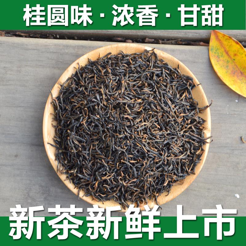 2019新茶红茶金骏眉黑金桂圆味浓香型茶叶武夷山金骏眉红茶 500克