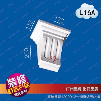 广州华丰工厂直销石膏线石膏梁托中式欧式简约别墅造型装饰 L16A