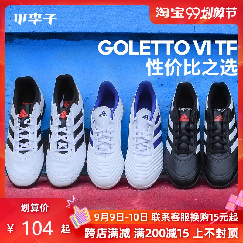 小李子正品adidas阿迪达斯足球装备TF碎钉成人足球鞋男儿童训练鞋