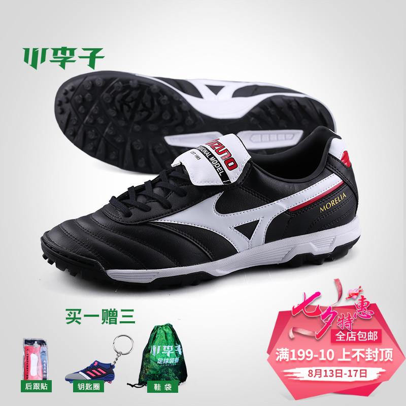 小李子:专柜正品MIZUNO美津浓MORELIA袋鼠皮碎钉足球鞋Q1GB170101