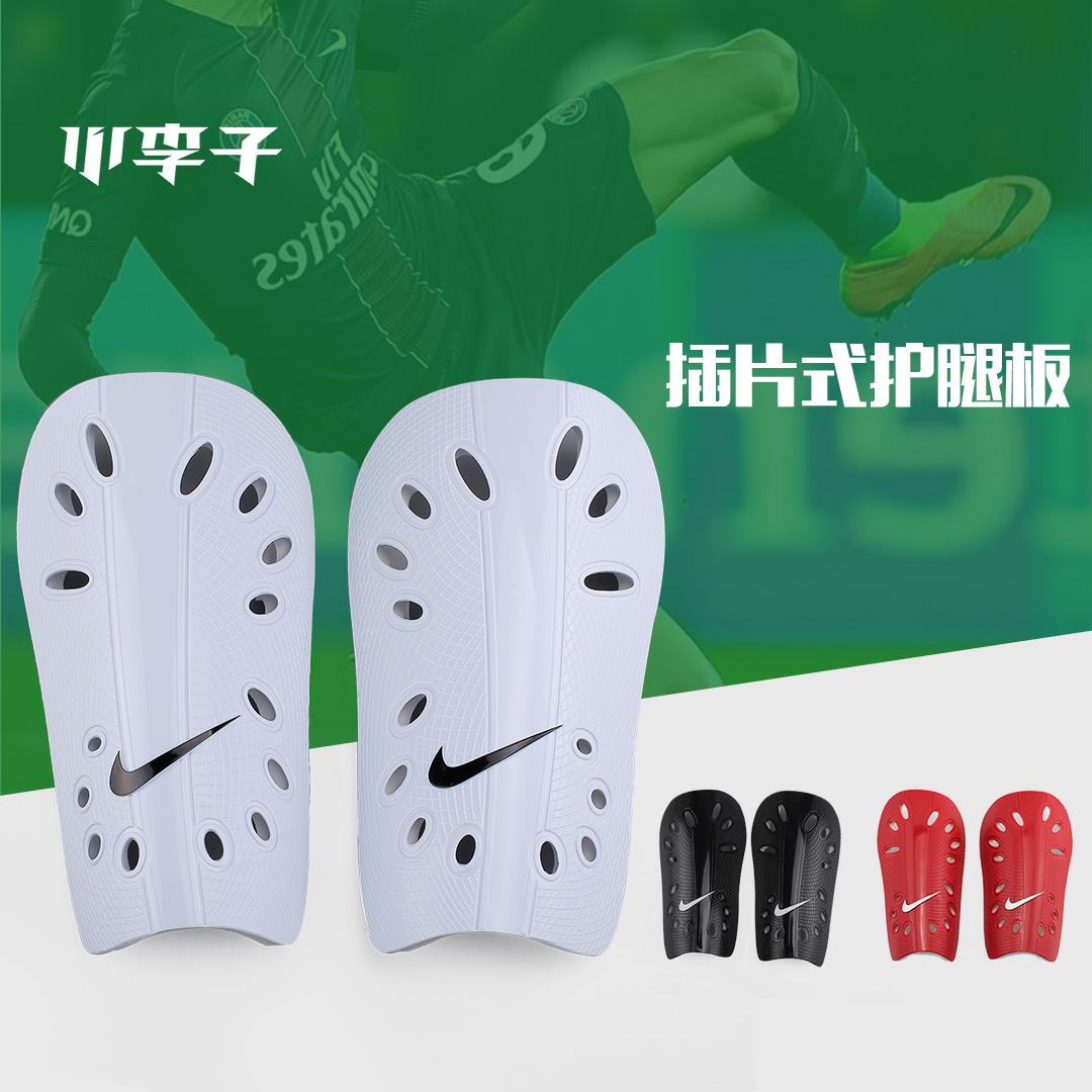 Маленькая слива оригинал NIKE Nike Футбольное оборудование Neymar Leggings панель для взрослых детские Протектор спортивной протектора панель