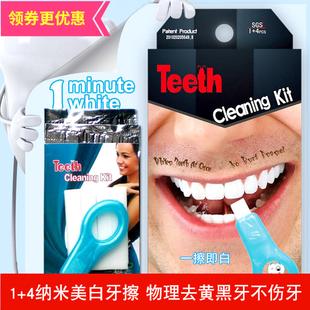 非速攻美白牙擦快速去牙渍清洁擦