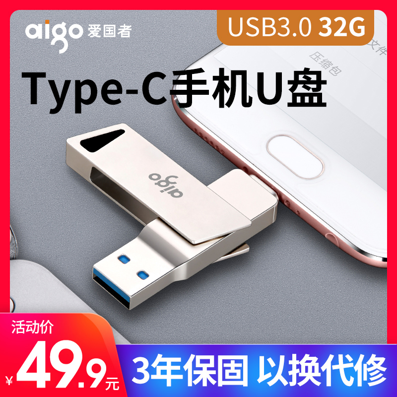 爱国者u盘32g Type-C双接口优盘USB3.0 华为小米手机电脑两用u盘