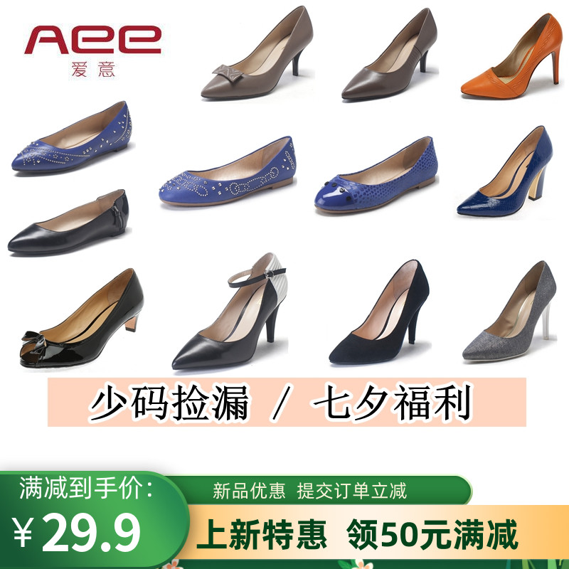 Aee/爱意单鞋女  【爱平鞋店七夕福利】  少码捡漏   D0