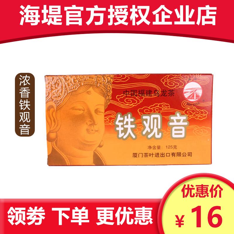中粮中茶厦门海堤茶叶 XT800浓香铁观音 老厦门人的口粮茶125g/盒