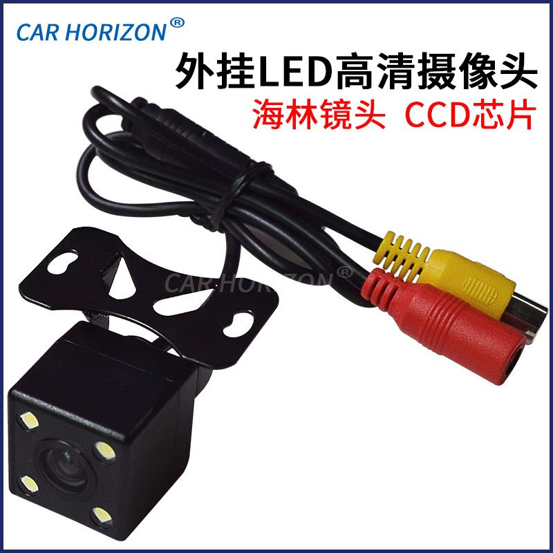 摄像头高清CCD挂式可调节夜视带灯通用倒车摄像头LED灯后视