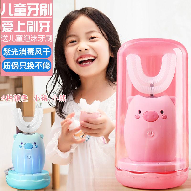 儿童电动牙刷u型形全自动口含式充电式2-6-12岁防水懒人刷牙神器12-02新券