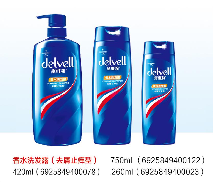 正品包邮黛维莉750ml 420ml 260ml香水洗发水 去屑止痒控油新包装