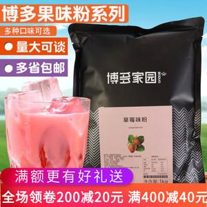 包邮奶茶原料博多家园草莓味粉椰子香蕉西瓜芒果哈密瓜果味粉系列