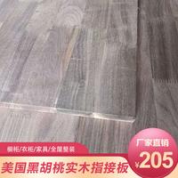 查看美国黑胡桃全实木板材指接板集成材大桌面衣柜柜体整木家装定价格