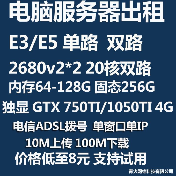 远程电脑出租E3E5双路服务器物理机租用游戏工作室挂机模拟器多开