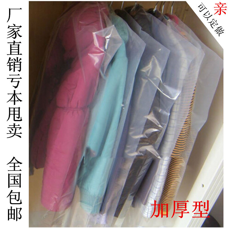 Transparent dustproof bag suit dustproof cover hanging pocket thickened clothes cover overcoat cover household dustproof cover storage package