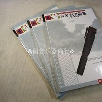 10级古琴教程全3册李祥霆龚一曲集教材书籍正版古琴考级曲集1