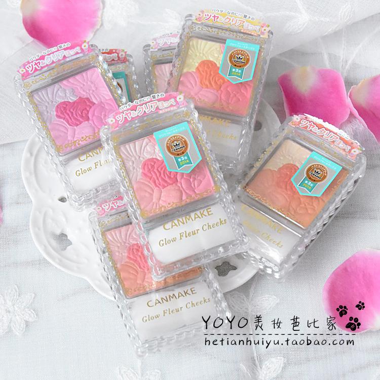 日本CANMAKE五色绚丽雕刻花瓣腮红修容带刷色全宿醉桃花妆 09号