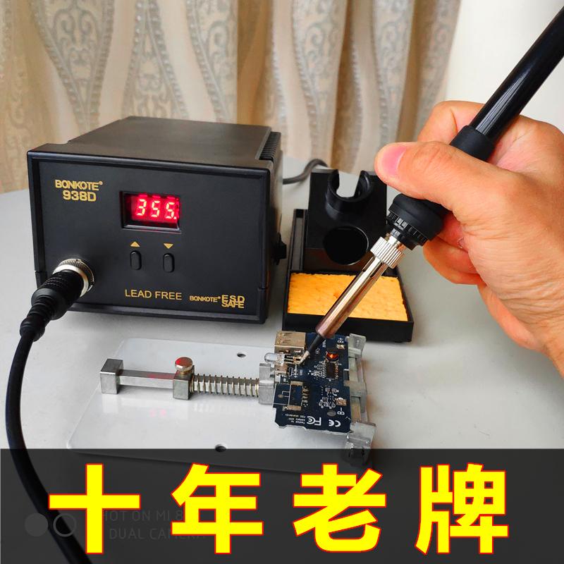 电烙铁恒温可调温家用电焊笔洛铁焊接工具936焊台烙铁套装焊锡枪