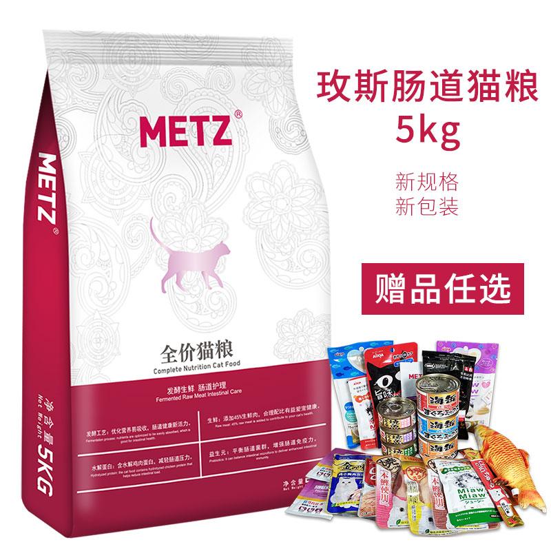 玫斯肠道护理猫粮5kg 改善肠道敏感成猫幼猫粮METZ发酵鲜肉猫粮
