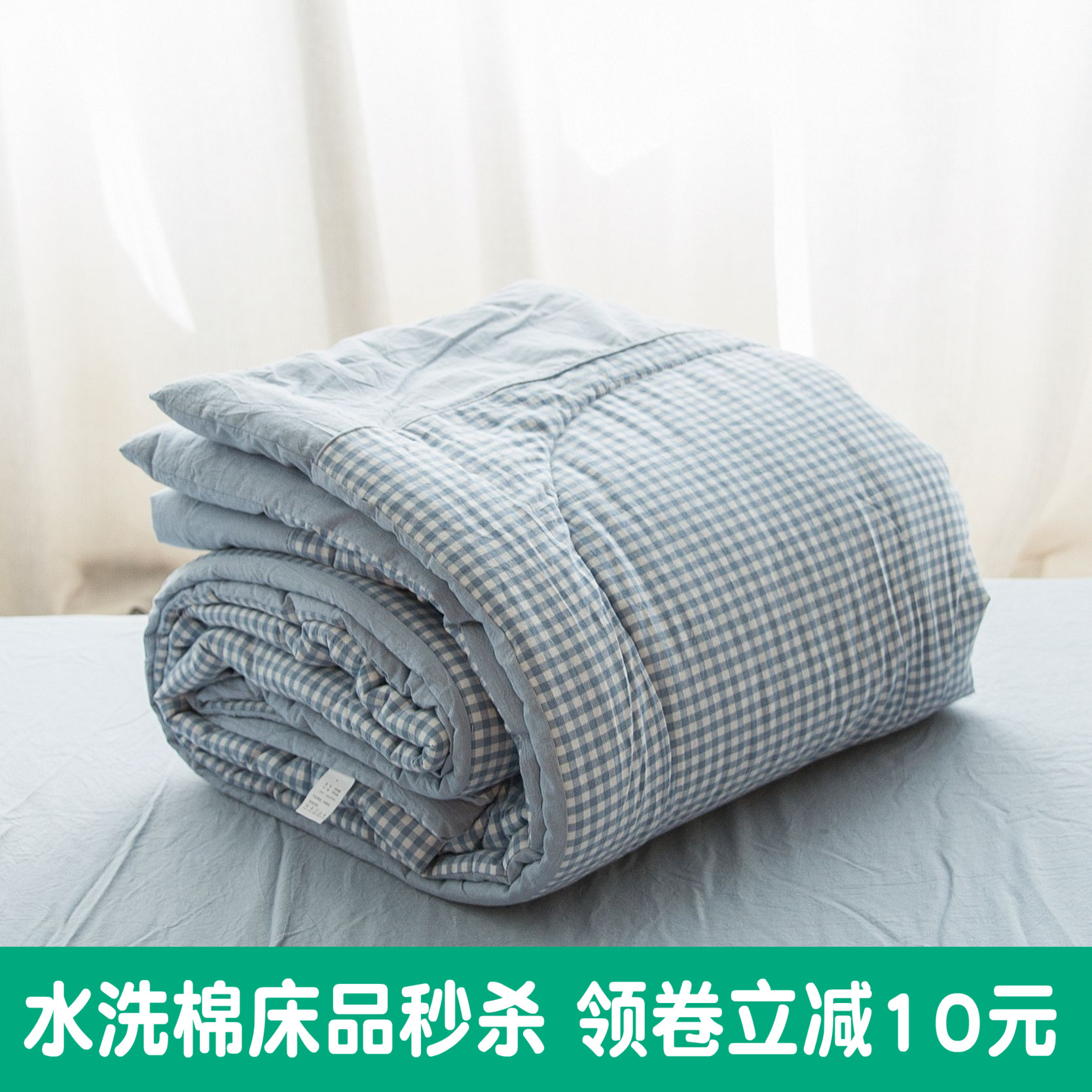 无印可机洗水洗棉夏季全棉薄款空调夏凉被子良品纯棉春秋双人被芯