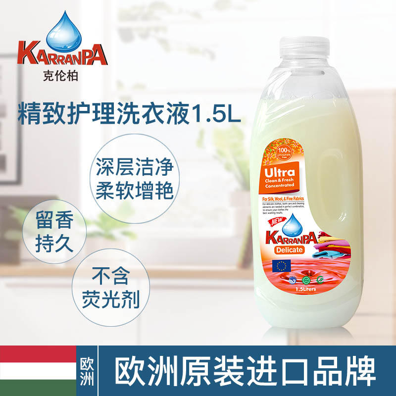 European original imported klenberg exquisite care washing liquid for household use