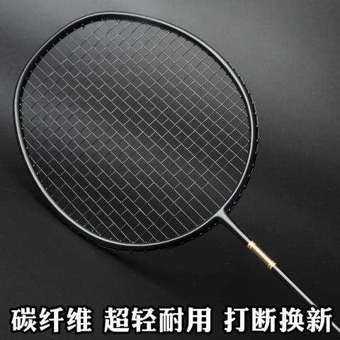 羽毛球拍正品全碳素进攻型单拍男女双打训练拍耐用型超轻小黑拍4U