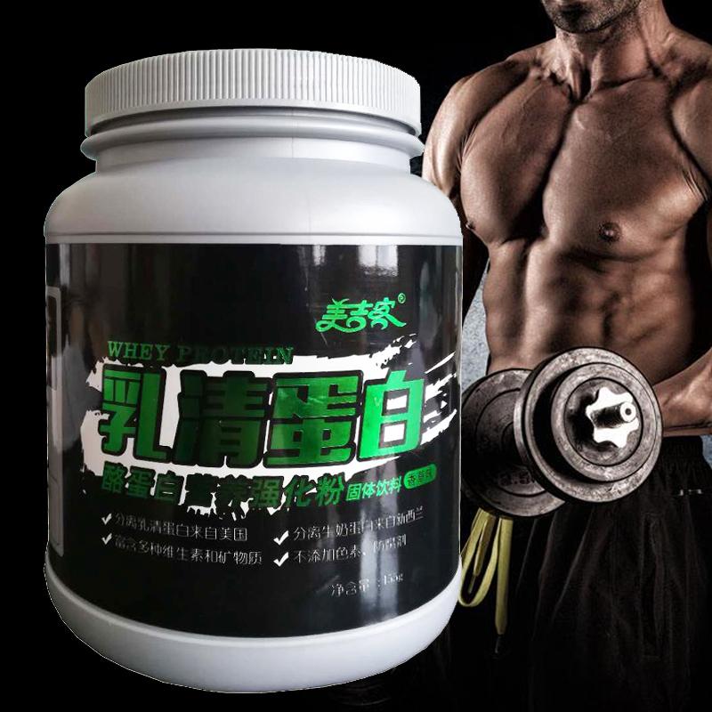 【买2送1】美吉客乳清蛋白粉455g 增健身肌蛋白质粉 瘦人增肥重粉