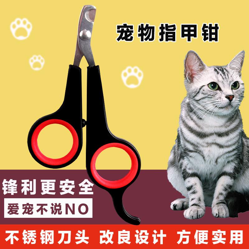 特价龙猫小猫剪刀猫咪指甲剪刀 小狗狗指甲钳子 宠物指甲钳子