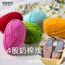 雅馨绣坊四股牛奶棉毛线4股手工编织视频毛衣马甲婴儿宝宝编织线