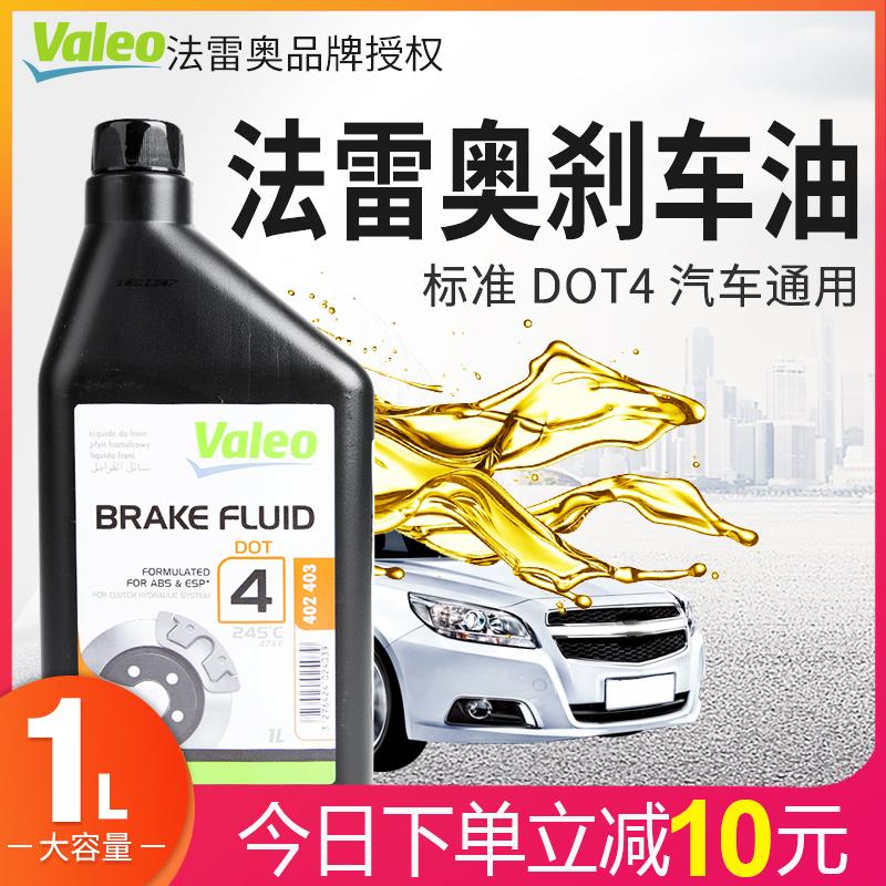 法雷奥刹车油制动液1L装通用型进口DOT4摩托车汽车刹车油全合成型