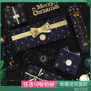 10张包邮圣诞礼品包装【金属色礼物纸】藏蓝印金圣诞专用 包装纸
