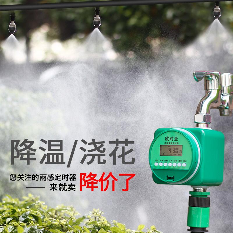 Многофункциональное устройство для полива дождевой воды автоматическая Спринклеры