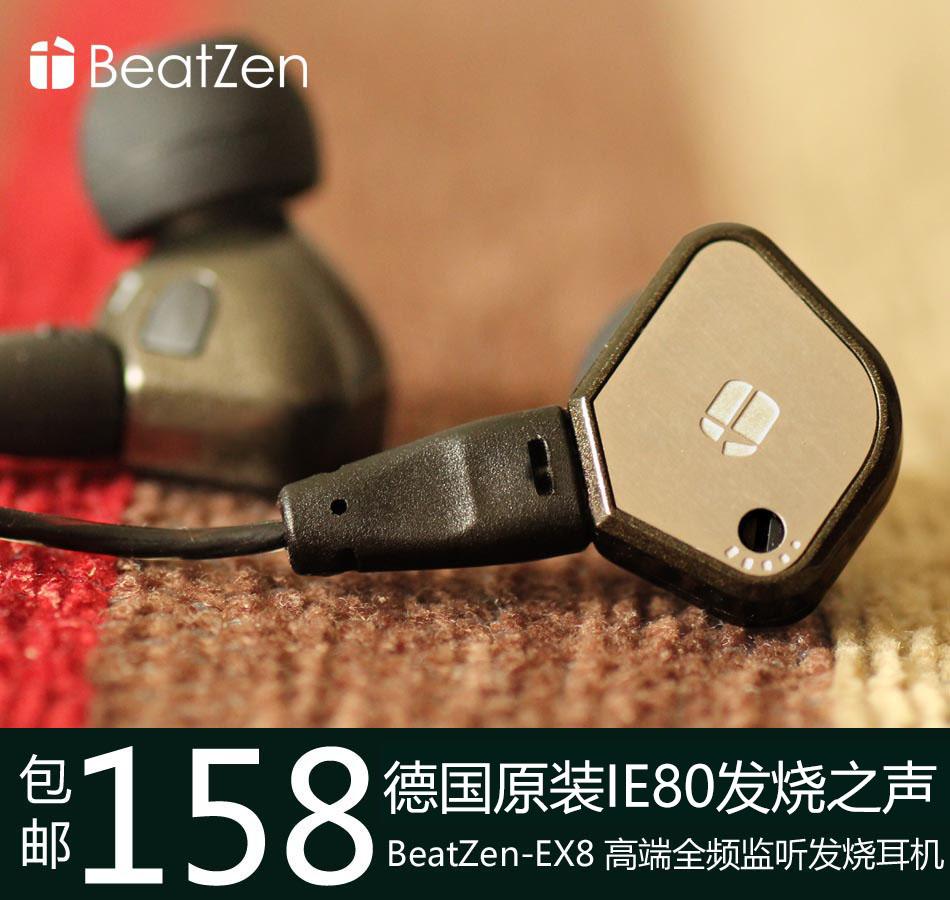 高端发烧旗舰BeatZen-EX8入耳式耳机ie80行货定制版千元级hifi