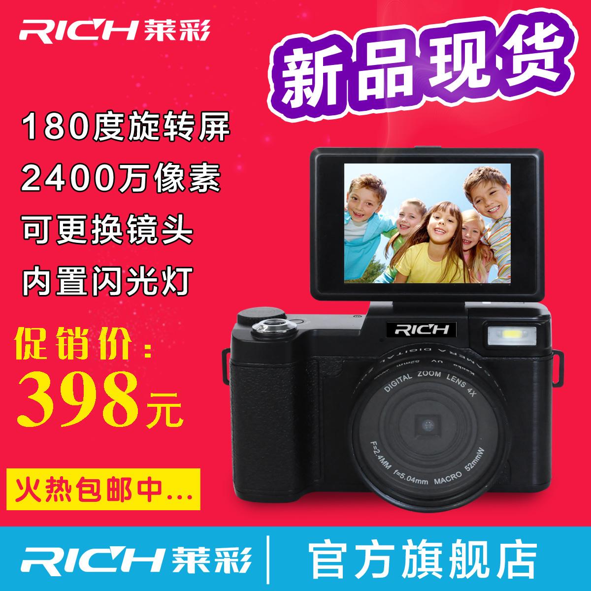 RICH/莱彩 数码相机2400万像素 16倍数码变焦 微单 自拍美颜相机