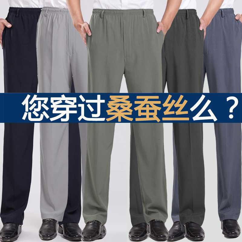 Middle aged and elderly mulberry silk summer casual long non ironing pants with high waist and deep crotch, loose tight belt, straight tube and big pocket