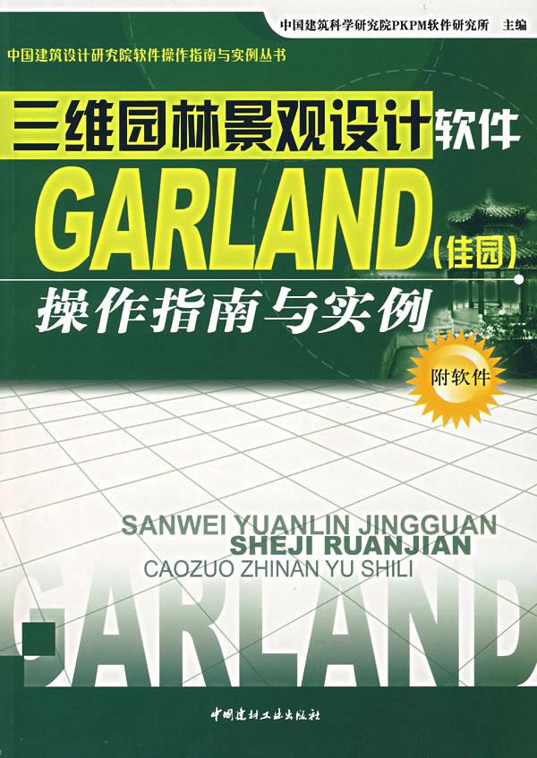 正版现货三维园林景观设计软件GARLAND(佳园)操作指南与实例(附软件)PKPM中国建材工业出版社