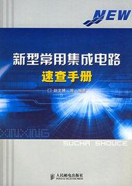 正版现货新型常用集成电路速查手册赵文博人民邮电出版社9787115138217图片