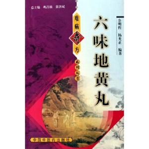 六味地黄丸余明哲 等中国中医药出版社9787801566072