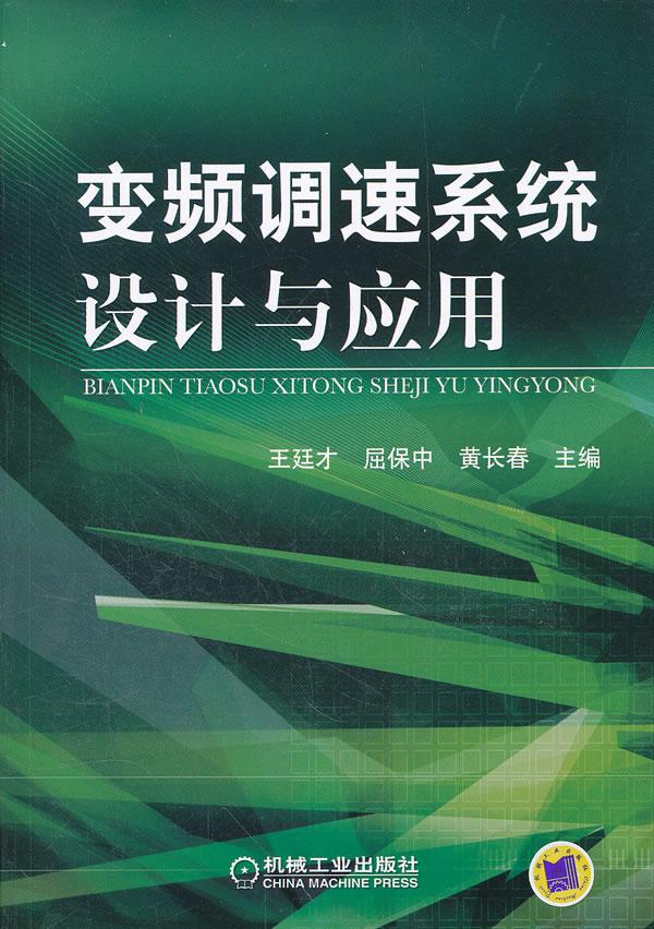 变频调速系统设计与应用 王廷才,屈保中,黄长喜  机械工业出版社 9787111365112