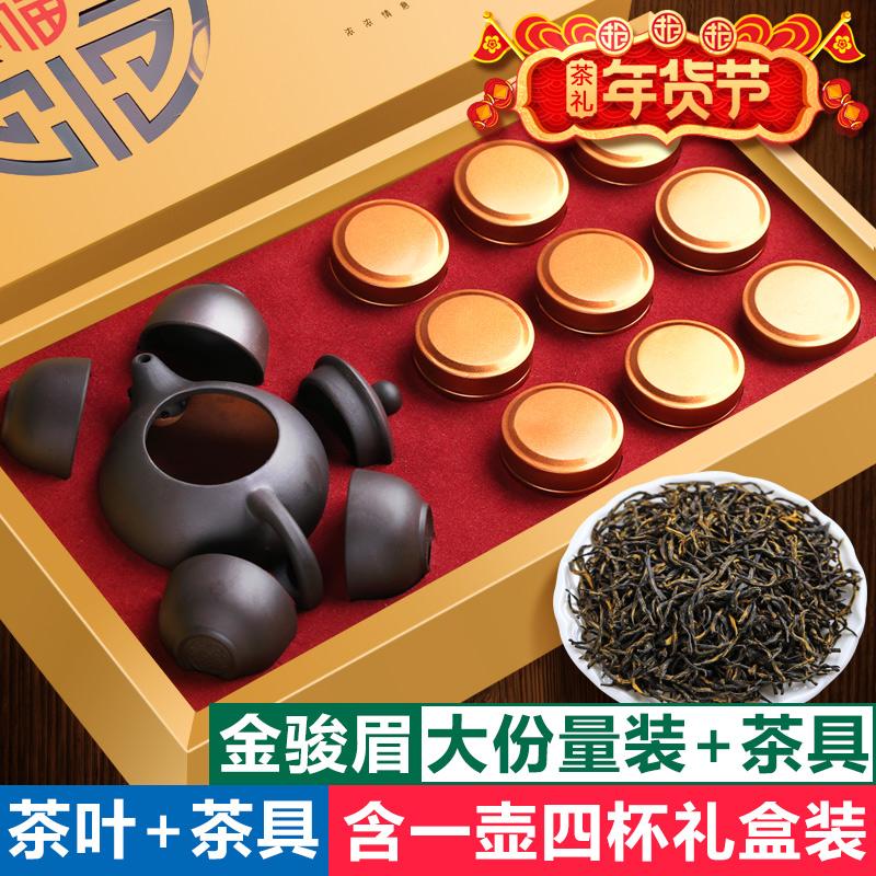 金骏眉茶叶+1壶4杯过节礼盒装 含茶具 新茶红茶小金罐装茶金俊眉