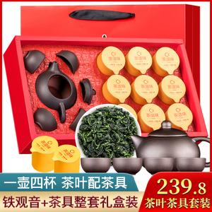 领200元券购买【粉丝福利购】安溪铁观音茶叶+1壶4杯礼盒装 含茶具浓香型乌龙茶