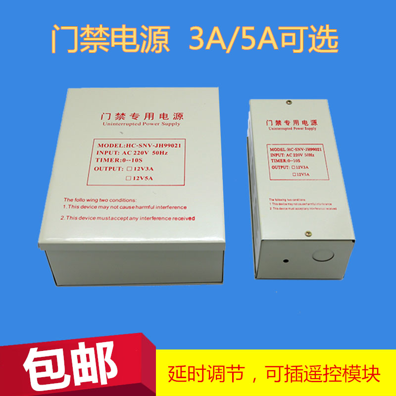 Доступ источник питания 12V5A специальный электрический источник доступ контролер одна дверь двойные двери 12V3A доступ трансформатор источник питания доска
