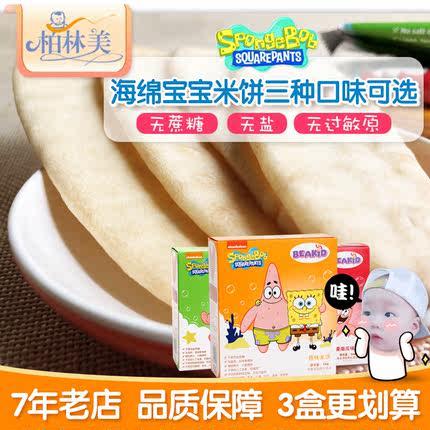 海绵宝宝原味米饼干婴幼儿磨牙棒无添加入口即化6-18个月儿童零食