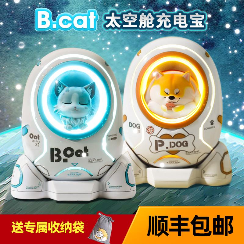 【包顺丰】黄油猫b.cat正版柴犬太空舱仓充电宝移动电源猫充1万