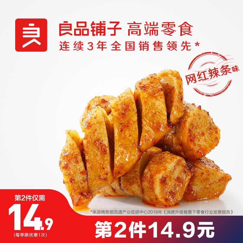 【良品铺子面筋卷120gx2】烤面筋串网红辣条味怀旧小零食小吃豆干