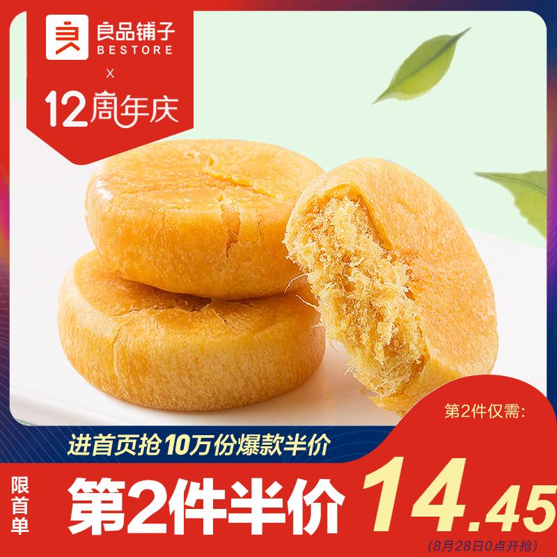 【良品铺子肉松饼380gx2袋】早餐糕点零食美食小吃休闲食品散装