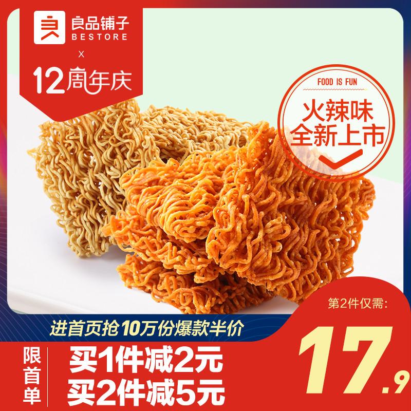 【Gemez小鸡干脆面16gx12袋】印尼进口点心面休闲零食食品整箱