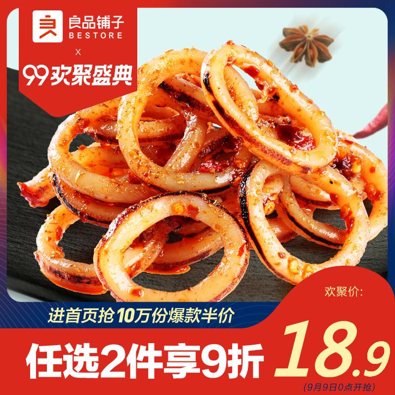 良品铺子鱿鱼圈 烧烤味鱿鱼干特产海鲜零食即食零食小吃袋装60g