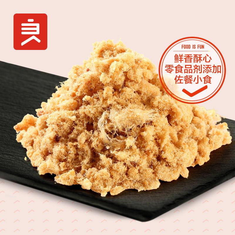 【良品铺子猪肉松70g】儿童胡萝卜肉松休闲食品零食小吃肉酥
