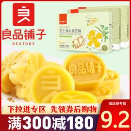 【良品铺子-桂花糕120g】桂花绿豆糕传统糕点网红零食小吃满减图片